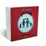 کتاب ۱۰ فرمان در باب خانواده سالم