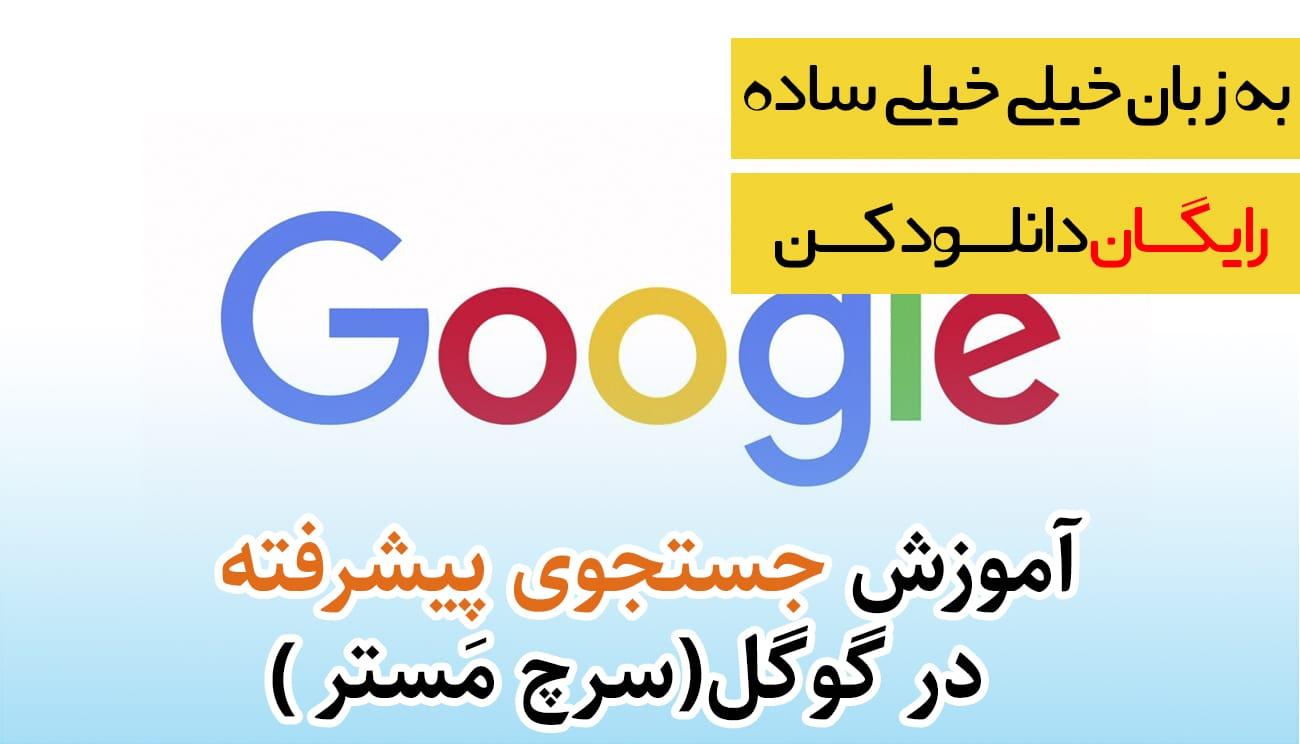 آموزش جستجوی پیشرفته در گوگل
