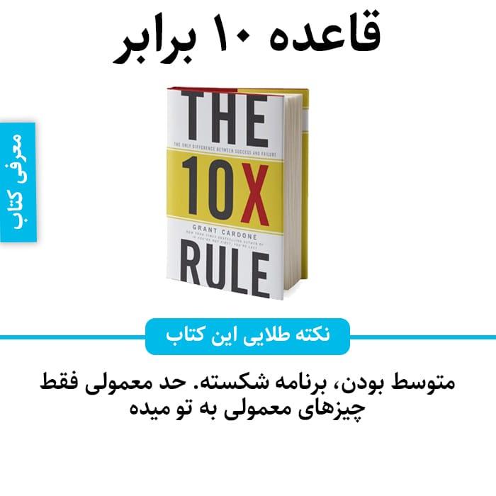 کتاب قاعده ۱۰ برابر