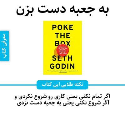 کتاب به جعبه دست بزن