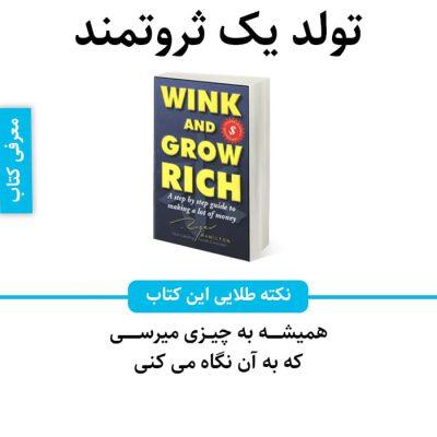 کتاب تولد یک ثروتمند