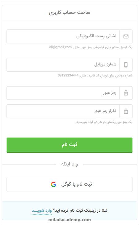فرم ثبت نام در زیلینک