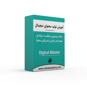 آموزش تولید محتوای دیجیتال