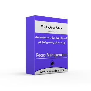 آموزش مدیریت تمرکز
