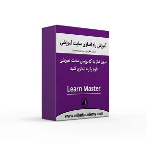 آموزش راه اندازی سایت آموزشی