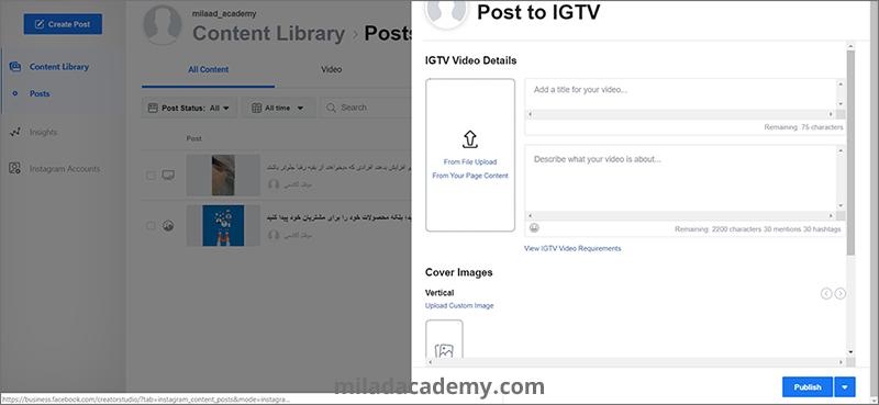 ساخت ویدیوی IGTV در creator studio