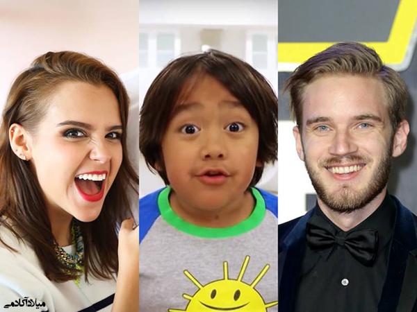محبوب ترین یوتیوبرهای دنیا