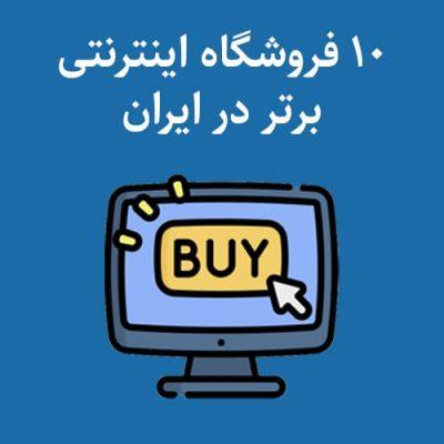 ۱۰ فروشگاه اینترنتی برتر در ایران