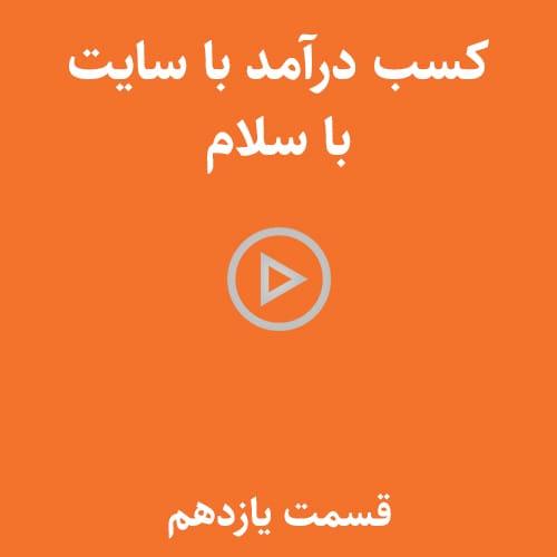 کسب درآمد با سایت با سلام