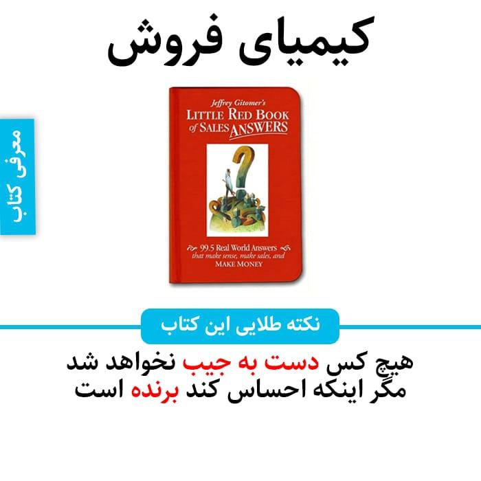 کتاب کیمیای فروش از انتشارات سیته