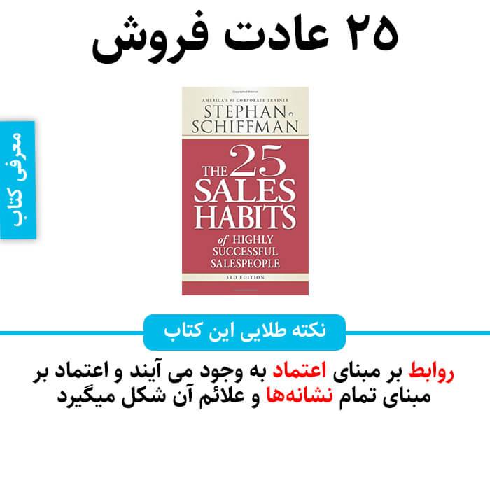 کتاب 25 عادتی که منجر به فروش بیشتر می شوند