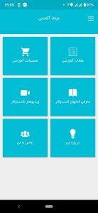 طراحی اپ برای سایت