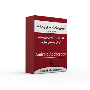 ساخت اپلیکیشن اندروید برای سایت