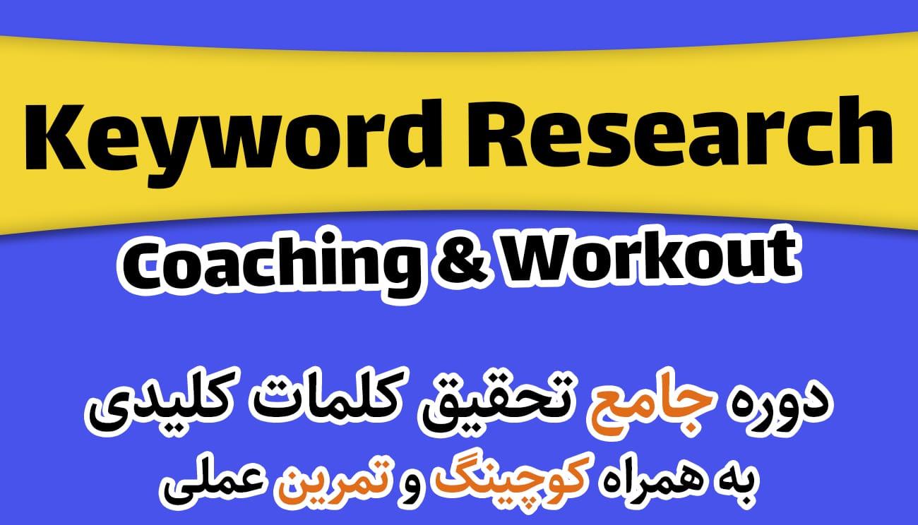 آموزش تحقیق کلمات کلیدی