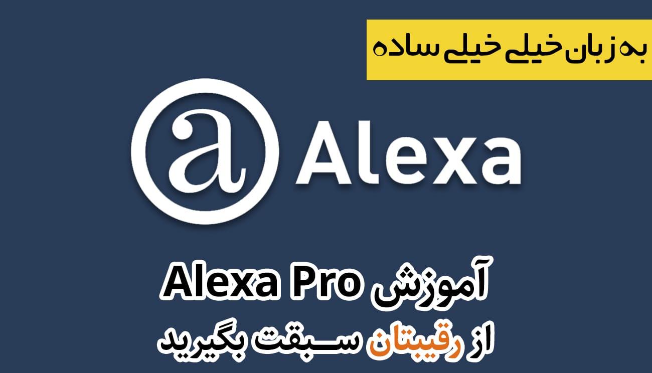 آموزش سایت الکسا