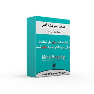 آموزش رسم نقشه ذهنی