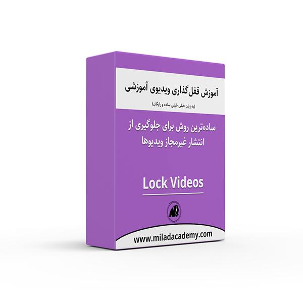 آموزش قفل گذاری ویدیوی آموزشی